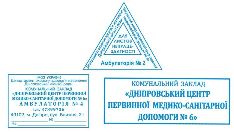 Печати для коммунальных учреждений